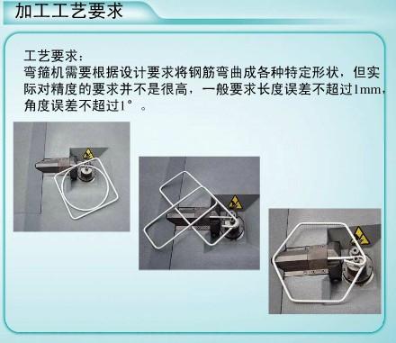 建科机械钢筋弯箍机操作规程及其注意事项